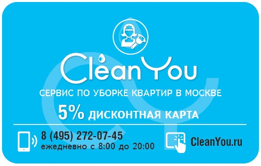 Discont-carta_CleanYou.jpg